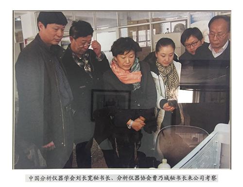 中国分析仪器学会刘长宽秘书长、分析仪器协会曹乃域秘书长来公司考察